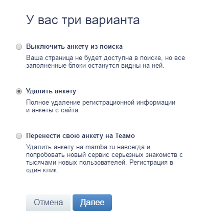 vk mamba ru моя страницанастройки-удаление анкеты-удалить