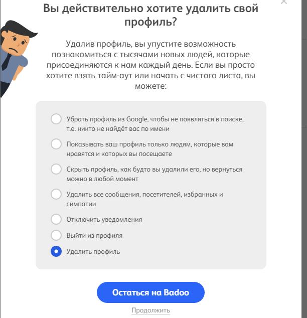 Удаление сайт знакомства анкеты на ru