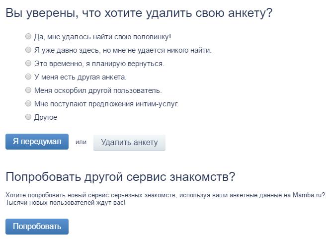 Как удалить анкету мамба мобильная версия