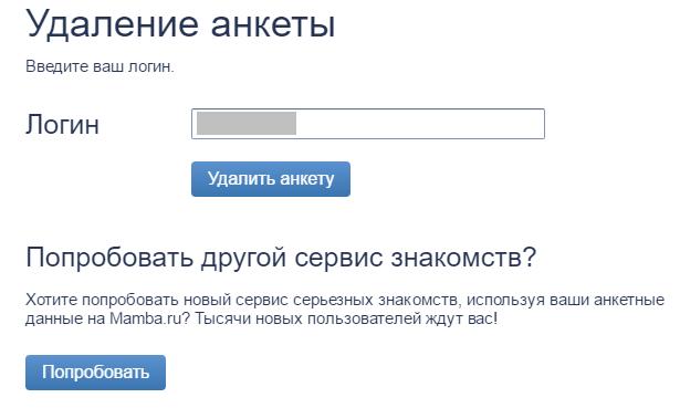 Удалить анкету с сайта знакомства в мегафон свинг знакомства в гомеле